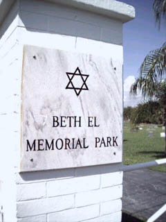 BethEl_Entrance